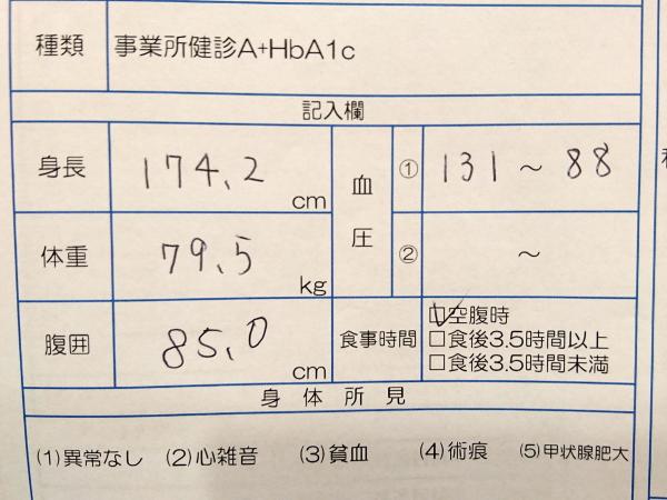 潜血 尿 検査